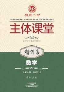郑州一中主体课堂·数学精讲集(人教A版选修2-3)【新版】