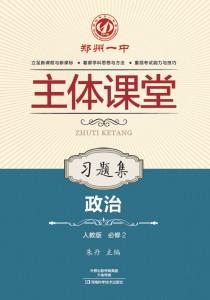 郑州一中主体课堂·政治习题集(人教版必修2)【新版】