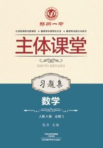 郑州一中主体课堂·数学习题集(人教A版必修3)【新版】