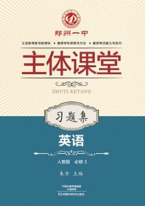 郑州一中主体课堂·英语习题集(人教版必修3)【新版】
