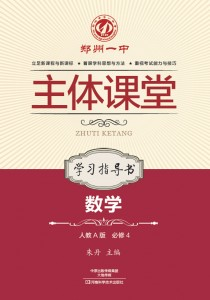 郑州一中主体课堂·数学学习指导书(人教A版必修4)【新版】