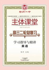 郑州一中主体课堂·英语学习指导与精讲(高三二轮总复习)【新版】