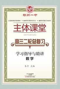 郑州一中主体课堂·数学学习指导与精讲(高三二轮总复习)【新版】