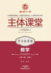 郑州一中主体课堂·数学学习指导书(人教A版必修3)【新版】