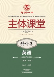 郑州一中主体课堂·英语精讲集(人教版必修3)【新版】