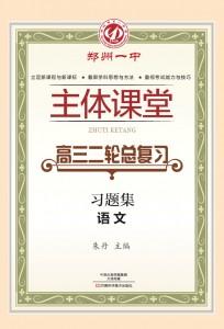 郑州一中主体课堂·语文习题集(高三二轮总复习)【新版】