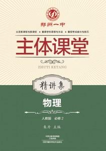 郑州一中主体课堂·物理精讲集(人教版必修2)【新版】