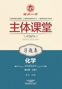 郑州一中主体课堂·化学习题集(鲁科版必修2)【新版】