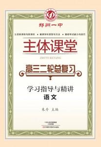 郑州一中主体课堂·语文学习指导与精讲(高三二轮总复习)【新版】