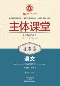 郑州一中主体课堂·语文习题集(人教版必修4)【新版】