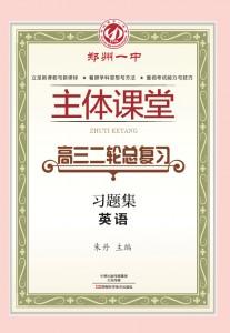 郑州一中主体课堂·英语习题集(高三二轮总复习)【新版】