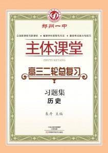 高三二轮总复习·历史习题集·郑州一中主体课堂【新版】