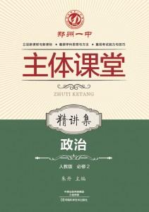 郑州一中主体课堂·政治精讲集(人教版必修2)【新版】
