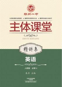 郑州一中主体课堂·英语精讲集(人教版必修4)【新版】
