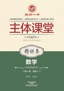 郑州一中主体课堂·数学精讲集(人教A版选修2-2)【新版】