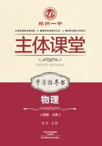 郑州一中主体课堂·物理学习指导书(人教版必修2)【新版】