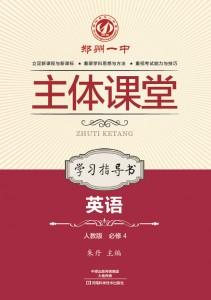 郑州一中主体课堂·英语学习指导书(人教版必修4)【新版】