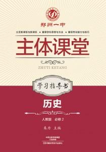 郑州一中主体课堂·历史学习指导书(人教版必修2)【新版】
