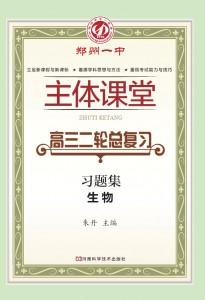 郑州一中主体课堂·生物习题集(高三二轮总复习)【新版】