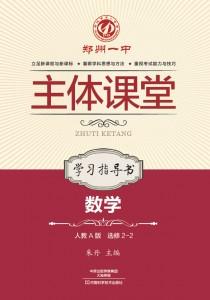 郑州一中主体课堂·数学学习指导书(人教A版选修2-2)【新版】
