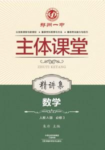 郑州一中主体课堂·数学精讲集(人教A版必修3)【新版】