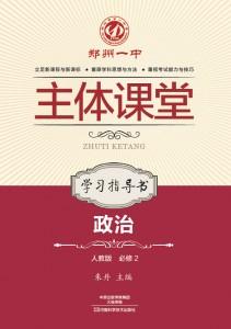 郑州一中主体课堂·政治学习指导书(人教版必修2)【新版】