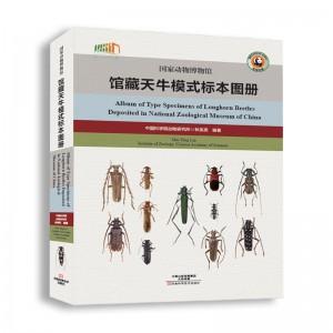 国家动物博物馆馆藏天牛模式标本图册