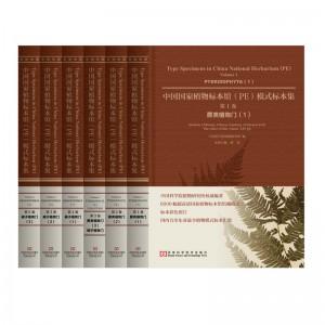 中国国家植物标本馆模式标本集.第5卷