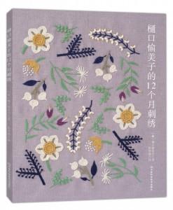 """樋口愉美子的12个月刺绣(日本刺绣大师代表性作品,清新靓丽、雅致脱俗的小作,彰显大师级""""少即是多""""的最高境界)"""