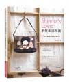 Shinnie Love 手作生活布调 27款可爱满点的贴布缝小物