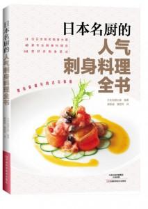 日本名厨的人气刺身料理全书