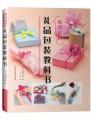 最详尽的礼品包装教科书