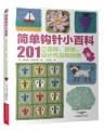简单钩针小百科:201种花样、织块、设计作品和创意