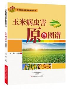 玉米病虫害原色图谱