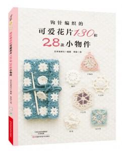 钩针编织的可爱花片130和28款小物件