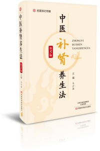中医补肾养生法(5版)