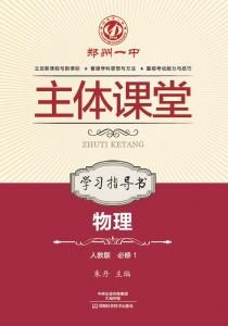 必修1·物理学习指导书(人教版)·郑州一中主体课堂【新版】