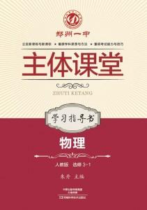 选修3-1·物理学习指导书(人教版)·郑州一中主体课堂【新版】