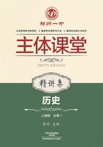 必修1·历史精讲集(人教版)·郑州一中主体课堂【新版】