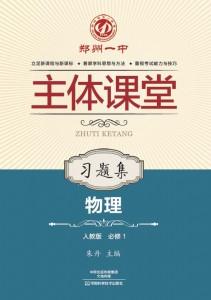 必修1·物理习题集(人教版)·郑州一中主体课堂【新版】