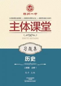 必修1·历史习题集(人教版)·郑州一中主体课堂【新版】