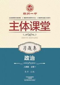 必修1·政治习题集(人教版)·郑州一中主体课堂【新版】