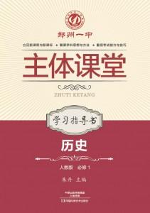 必修1·历史学习指导书(人教版)·郑州一中主体课堂【新版】