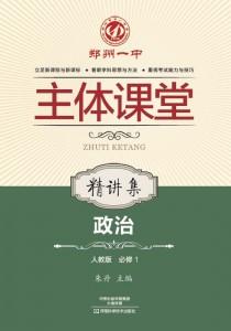 必修1·政治精讲集(人教版)·郑州一中主体课堂【新版】