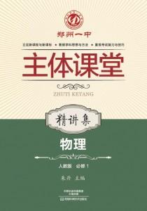 必修1·物理精讲集(人教版)·郑州一中主体课堂【新版】