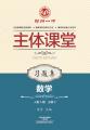必修2·数学习题集(人教A版)·郑州一中主体课堂【新版】