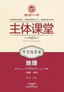 必修3·地理学习指导书(人教版)·郑州一中主体课堂【新版】