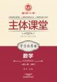 必修2·数学学习指导书(人教A版)·郑州一中主体课堂【新版】