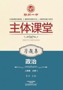 必修4·政治习题集(人教版)·郑州一中主体课堂【新版】