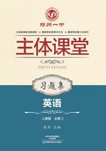 必修2·英语习题集(人教版)·郑州一中主体课堂【新版】